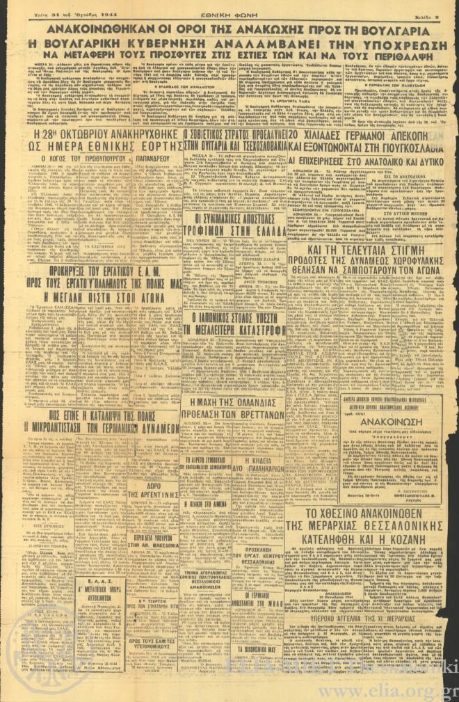Εθνική Φωνή ΕΑΜ Θεσ-κη αρ.13 1944-10-31 (2)